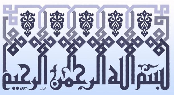 Jenis Jenis Kaligrafi Islam Rizkyanggraeniwordpress